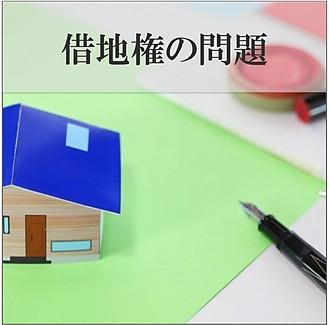 借地の問題